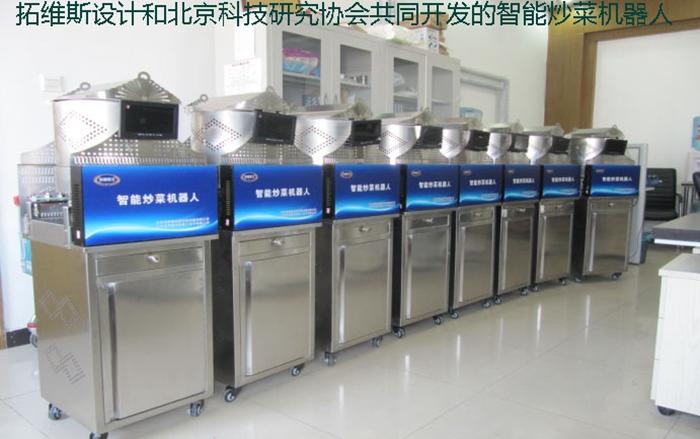 拓维斯设计和北京科技研究协会共同开发的智能炒菜机器人
